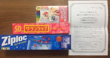 旭化成「お手軽デコ弁作り応援セット」が当選