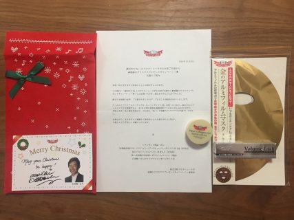 Dr.ci-labo「クリスマスプレゼント」が当選
