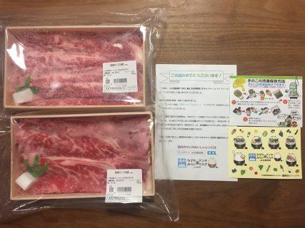 JA全農長野「信州アルプス牛ロース すき焼き用」が当選