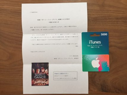 リバー「iTunesカード 5,000円分」が当選