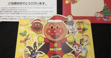 アサヒ飲料「アンパンマン クリスマスカード」が当選