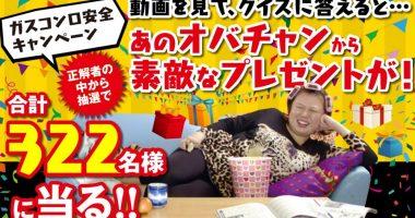 日本ガス石油機器工業会「ガスコンロ安全キャンペーン」