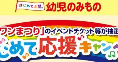 『ワンワンまつり』のチケットも当たる☆glico「はじめて応援キャンペーン」
