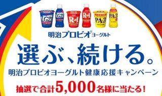 【ハガキ懸賞】合計5,000名様に当たる♪meiji「選ぶ、続ける。 明治プロビオヨーグルト 健康応援キャンペーン」
