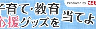 ロボット掃除機や加湿空気清浄機も当たる!Yahoo JAPAN「子育て・教育応援キャンペーン」