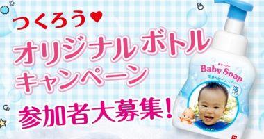 お子さまの写真入り 『オリジナルボトル』がつくれるチャンス!牛乳石鹸「つくろう!オリジナルボトルキャンペーン」