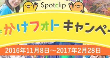 豪華家電や旅行券が当たるチャンス☆Spotclip「おでかけフォトキャンペーン」