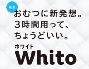 nepia『Whito(ホワイト)』