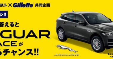 クイズに答えて応募☆マツモトキヨシ×Gillette「JAGUAR F-PACEが当たるチャンス!」