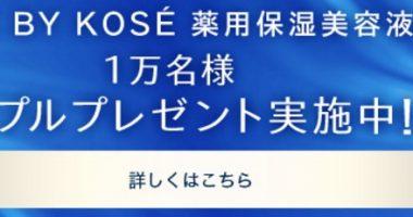 ONE BY KOSE(ワンバイコーセー) コーセー