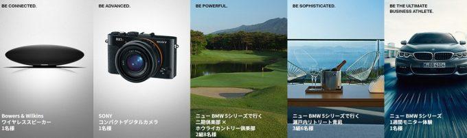 ニュー BMW 5シリーズ デビュー記念プレゼントキャンペーン|BMW Japan
