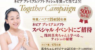ネピア プレミアムソフト スペシャルイベントも当たる☆nepia「トゥゲザーキャンペーン」
