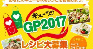 キューちゃんグランプリ2017 レシピ大募集 キャンペーン 東海漬物