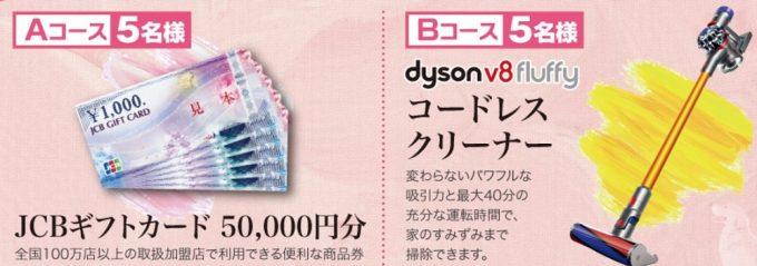 【ハガキ懸賞】豪華家電やギフトカードが当たる☆HOKTO「彩りプラス生活プレゼントキャンペーン」
