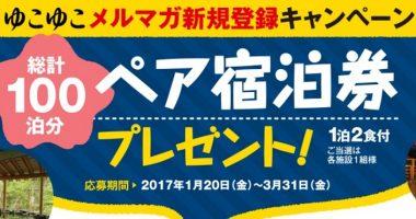 ゆこゆこメールマガジン新規登録キャンペーン 温泉宿予約のゆこゆこネット