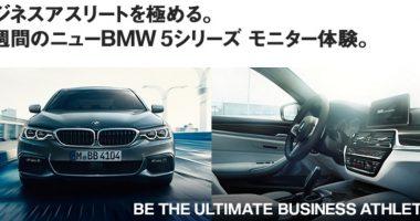 BMW「ニューBMW 5シリーズ デビュー記念プレゼントキャンペーン」