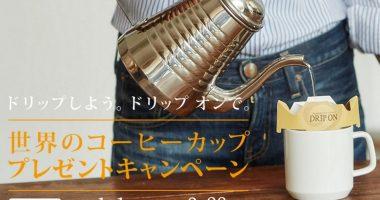 世界のコーヒーカッププレゼントキャンペーン キーコーヒー株式会社