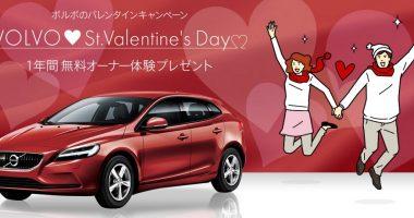 ボルボのバレンタインキャンペーン 1年間無料オーナー体験プレゼント ボルボ・カー・ジャパン