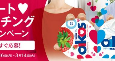 豪華ペアディナー券やAmazonギフト券が当たる♪DANON「oikos ハートマッチングキャンペーン」