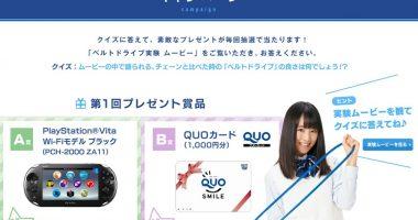 PlayStation Vitaも当たる♪BRIDGESTONE「アルベルトプレゼントキャンペーン」