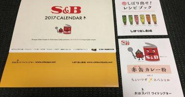 S&B「オリジナル卓上カレンダー」が当選