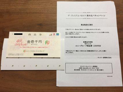 Suntory「ユニーグループ商品券 1,000円分」が当選