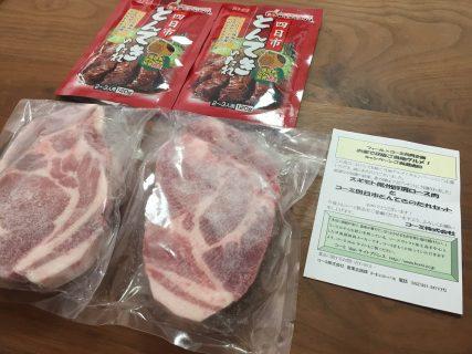 FEEL×コーミ「スギモト尾州豚肩ロース肉とコーミ四日市とんてきのたれセット」が当選