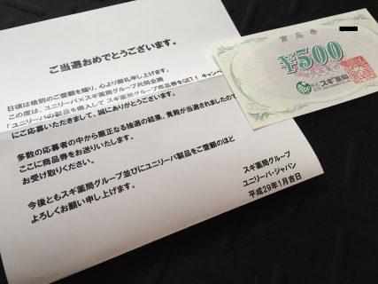 ユニリーバ×スギ薬局「スギ薬局グループ商品券」が当選