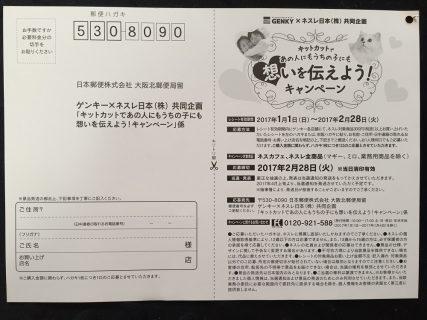 GENKY×ネスレ日本 共同企画「キットカットであの人にもうちの子にも想いを伝えよう!キャンペーン」