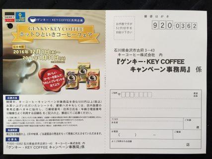 ゲンキー・KEY COFFEE 共同企画「ゲンキー・KEY COFFEEキャンペーン