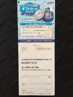 Hagoromo「シーチキンSmileギフトセット プレゼントキャンペーン」