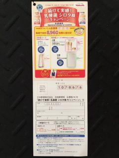 Yakult「続けて実感!乳酸菌 シロタ株 キャンペーン」