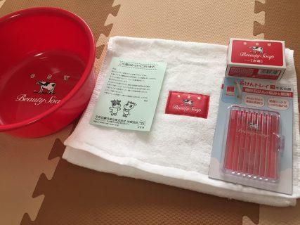 牛乳石鹸「赤箱オリジナルグッズセット」が当選