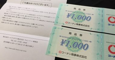 コーナン&旭化成「コーナン商品券 2,000円分」が当選