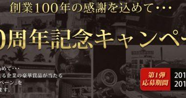 カメラや記念QUOカードも当たる☆横浜ゴム「創業100周年記念キャンペーン」