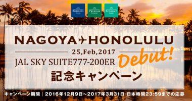 ハワイ パシフィック・ビーチ・ホテル5日間も当たる♪JAL「JAL SKY SUITE777-200ER DEBUT!記念キャンペーン」