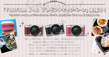 【Instagram懸賞】料理の写真を投稿して応募☆富士フィルム「FUJIFILM X-A3 プレゼントキャンペーン」
