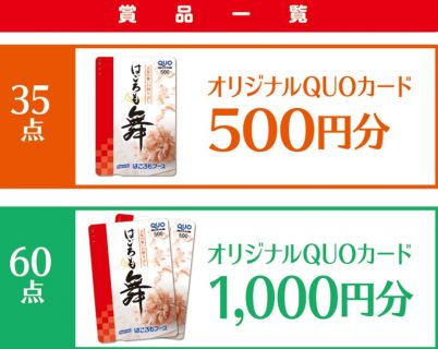 【全プレ・ハガキ懸賞】オリジナルQUOカードが当たる☆Hagoromo「はごろも舞 あつめて必ずもらえるキャンペーン」