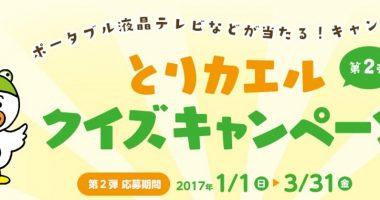 QUOカードやポータブル液晶テレビが当たる☆日本火災報知機工業会「とりカエルクイズキャンペーン」