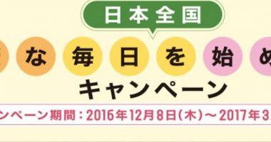総計7,000名様に当たる☆第一生命「日本全国健康な毎日を始めようキャンペーン」