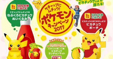 【ハガキ懸賞】カゴメ限定ピカチュウグッズが当たる!KAGOME「ケチャップにムチュウ!ポケモンキャンペーン2017」