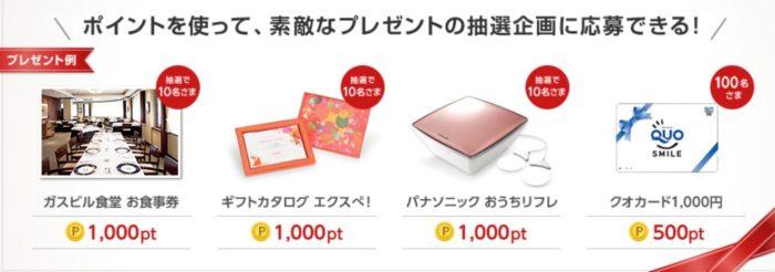 大阪ガスの「たまったポイントでプレゼントに応募しよう