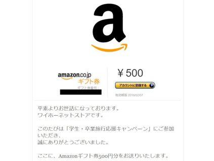 ワイホーネットストア「Amazonギフト券 500円分」が当選