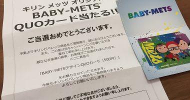 KIRIN「BABY-METS QUOカード」が当選