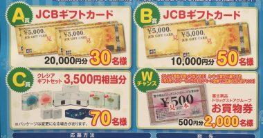 富士薬品&日本製紙クレシア 共同企画「クレシア商品を買って当てよう