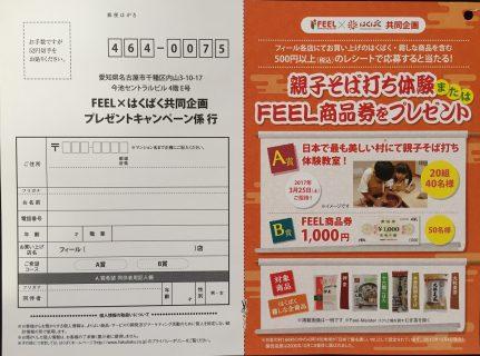 FEEL×はくばく 共同企画「プレゼントキャンペーン