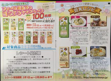 FEEL・kikkoman 共同企画「キッコーマンの豆乳を飲んでフィール商品券を当てようキャンペーン