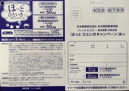 FEEL & UCC・morinaga共同企画「ほっと ひといきキャンペーン