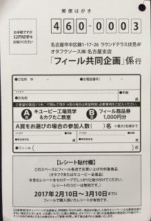 FEEL・オタフク・キユーピー 共同企画「フィール共同企画キャンペーン