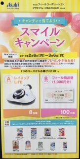 FEEL・Asahi 共同企画「キャンディで当てよう!スマイルキャンペーン